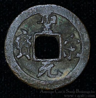 China-Northern Song Dynasty 1 Cash 1101-1106 AD Emperor Hui Zong Sheng Song.