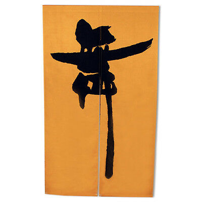 "Japanese Noren 60""L Kanji MAI Dance 2-Panel Curtain Doorway Tapestry/Made Japan"