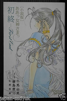 Ah My Goddess novel First End Yumi Tohma Fujishima