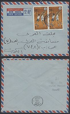 1964 Kuwait cover, HAWALLI cds, Sports Basketball [cm489]