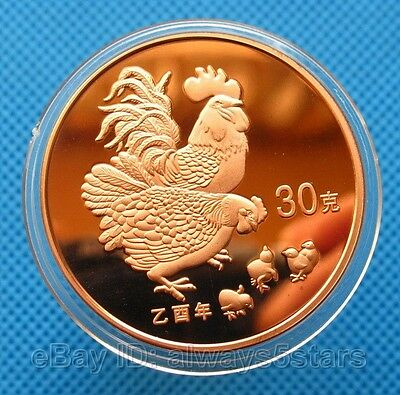 2005 Chinese Lunar Zodiac Year of the Rooster Coin Token