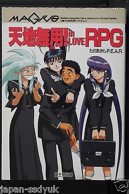 JAPAN Role-playing game novel: Tenchi Muyo! in Love RPG
