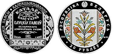 2013 Belarus Huge 50mm silver Color Proof 20 roubles-Belts of Slutsk-Collecting