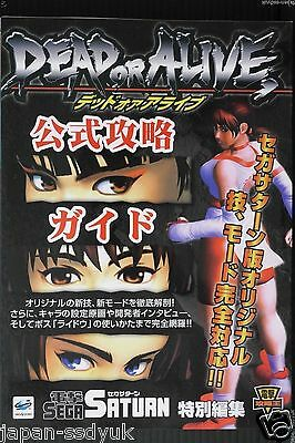 JAPAN Dead or Alive Official Strategy Guide