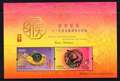 Hong Kong 2016 Year of the Monkey Lunar New Year Gold & Silver M/S MNH
