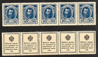 Russia - ND 1915 10 Kopek (Strip of 5 stamp currency). P.21. UNC.