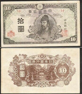 Japan - ND (1945) 10 Yen. P.77a. WWII, scarce. Crisp, strong. gVF.