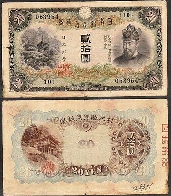 Japan - ND (1931) 20 Yen. P.41a. Scarce, sm faults. gVG.