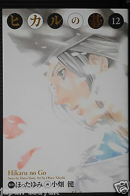 JAPAN Yumi Hotta / Takeshi Obata manga: Hikaru no Go Complete Edition vol.12