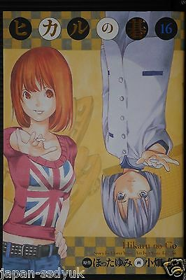 JAPAN Yumi Hotta / Takeshi Obata manga: Hikaru no Go Complete Edition vol.16