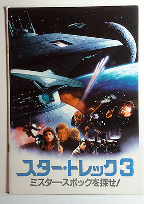1984 STAR TREK III Search for Spock  Movie Theatre Program Book from JAPAN