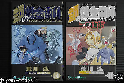Fullmetal Alchemist manga 14 Limited edition w/Art book