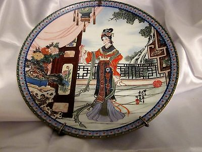 1986 Imperial Jingdezhen Porcelain Plate 3rd Plate in Beauties of Red Mansion C2