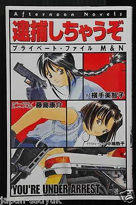 JAPAN You're Under Arrest! novel: Taiho Shichauzo Private File M&N