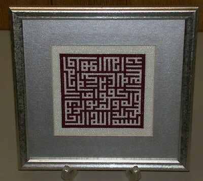 """Kufic Script Rendition in Needlepoint of Ottoman Calligraphy """"The Unity"""""""
