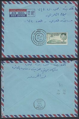 1964 Local Cover Kuwait, very clean cancellation [bl0030]