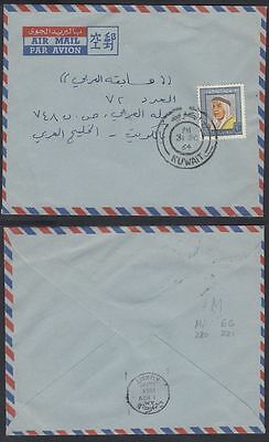 1964 Local Cover Kuwait, Constitution, special cancellation on reverse [bl0033]