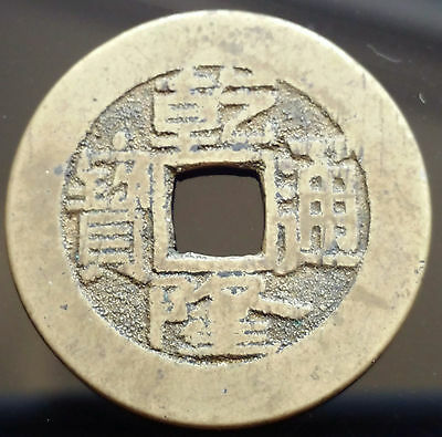 1736-1795 China Empire Board Of Revenue Ch'ien Lung 1 Cash Token D601