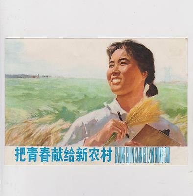 Youth Dedicated to the New Countryside Propaganda Leaflet Cultural Revolution