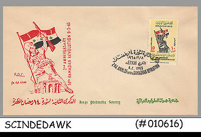 IRAQ - 1963 2nd ANNIVERSARY OF 14th RAMADAN REVOLUTION - FDC