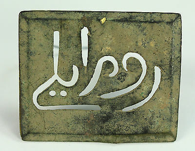*Antique Late Medieval Bronze Ottoman Turkish Plaque Sign w. Islamic Scripture