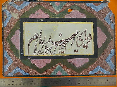 Islamic Hadia Kalma Work Hand Written Golden Colour Work Rare Collectible Im340