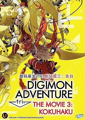 "DIGIMON Adventure Tri The Movie 3: ""Kokuhaku"" 