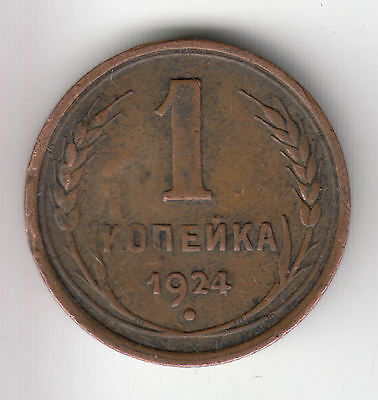 Russia 1 Kopek 1924 Damaged Copper    48D           By Coinmountain