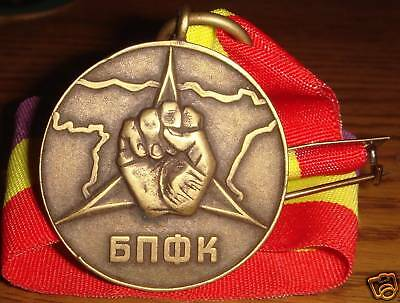 Medal International Brigades - Bulgarian Battalion
