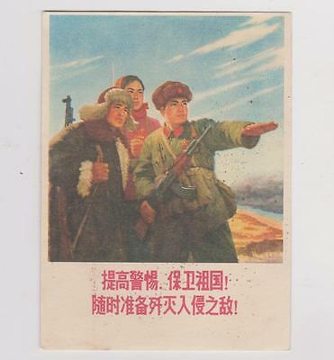 Ready to Annihilate the Invading Enemy Propaganda Leaflet 16 Cultural Revolution