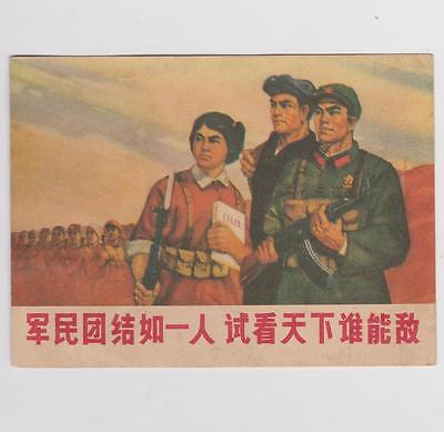 The Army & the People are United Propaganda Leaflet 9 China Cultural Revolution