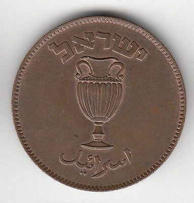 Israel 10 Pruta 1949 Copper Urn Ef+    208D          By Coinmountain