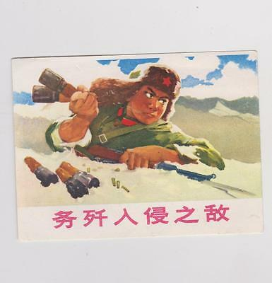 Annihilate the Enemy Invaders Propaganda Leaflet 4 China Cultural Revolution