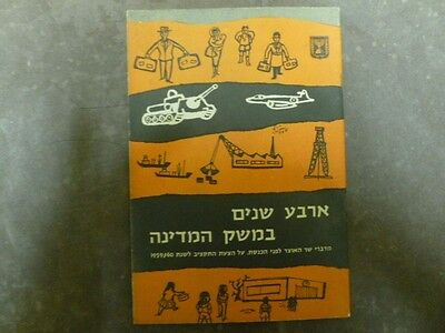 4 Years Economic Goverment Booklet Advertising 1959 Rare Israel