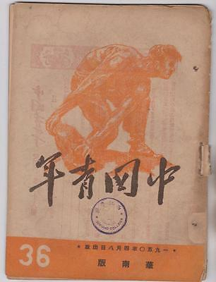 China Youth Magazine Number 36, April 8, 1950