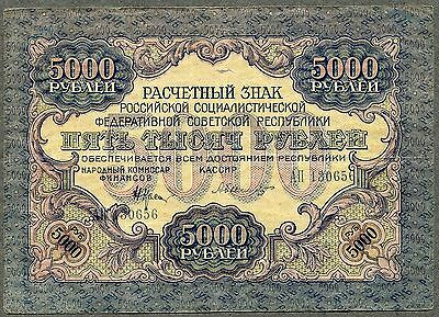 Russia 5000 Roubles 1919 VF Condition!!!