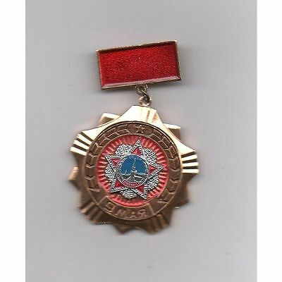 Russia (USSR) Medal 9th May