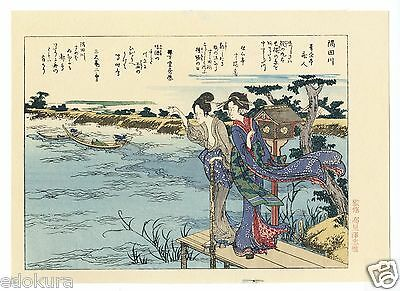 HOKUSAI JAPANESE Woodblock Print - Sumida River Famous Places in Eastern Capital