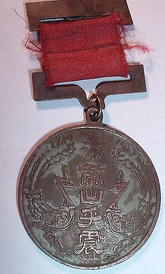 Vintage China Chinese Cold war or Ww2 Era medal  / Soviet Russian Friendship