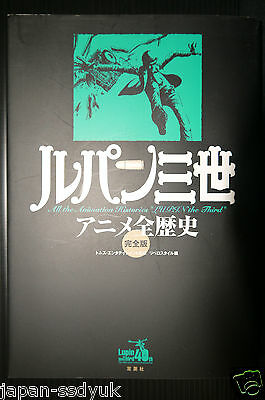 "JAPAN Lupin III book: All the Animation Histories ""Lupin the Third"""