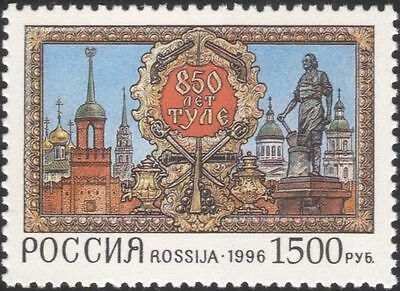 Russia 1996 Tula/Kremlin/Statue/Cannon/Guns/Buildings/Architecture 1v (n45049)