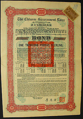 China Chinese Government Loan Bond 1000 Pound 1925 with Coupons Skoda Loan