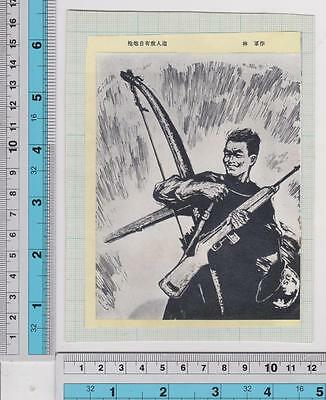 Vietnam War Propaganda Drawing Crossbow US M1 Carbine Helmet China Scrapbook