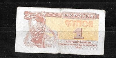 UKRAINE #81a 1991 VG USED  KARBOVANTSIV BANKNOTE NOTE PAPER MONEY CURRENCY