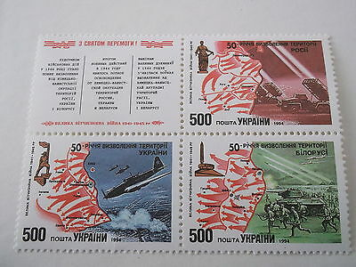 1994 Ukraine 50th Anniv. of Liberation mounted mint sg93/5