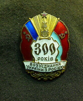 1954 Russian Soviet Brass Badge 300 Years Ukraine Unification with Russia MMD