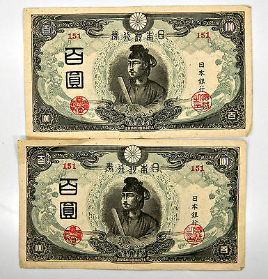 2 Pieces ~ Japan 100 Yen Wartime Currency ~ P-78A ~