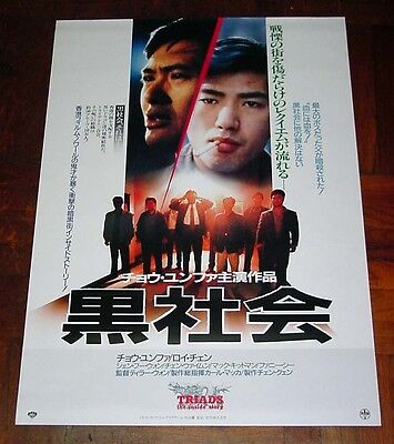 """Chow Yun-Fat """"Triads - The Inside Story"""" Roy Cheung 1989 Japan Version POSTER"""