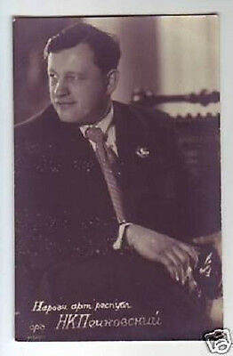 PECHKOVSKY Russian OPERA  Vintage PHOTO mm