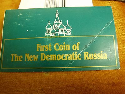 1992 The First Coin of the New Democratic Russia 1 Ruble Commemorative Coin